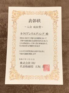 IBJより表彰されました