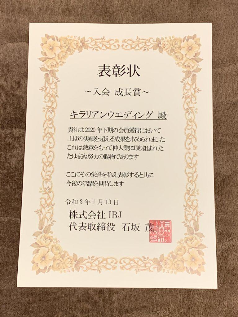IBJより表彰されました!入会成長賞