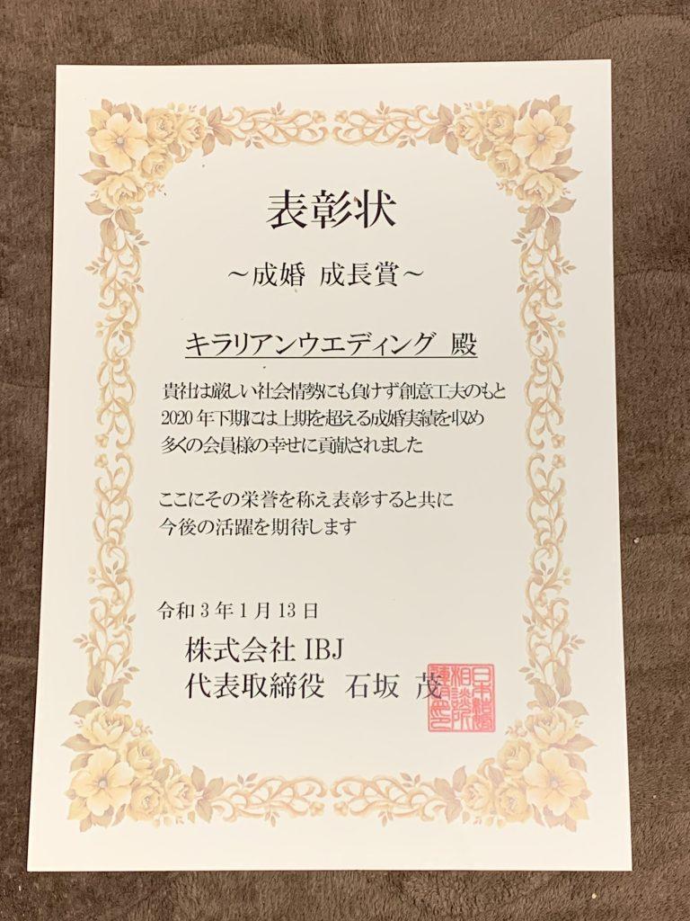IBJより表彰されました!成婚成長賞
